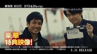 【劇場版 MOZU】 DVD&Blu-ray 5月11日発売!