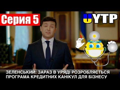 Обращение президента Украины Владимира Зеленского. Пятая серия