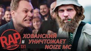 ХОВАНСКИЙ VS NOIZE MC, ПИКА, RICKEY F #RapNews 131