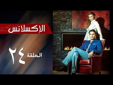 مسلسل الإكسلانس حلقة 24 HD كاملة