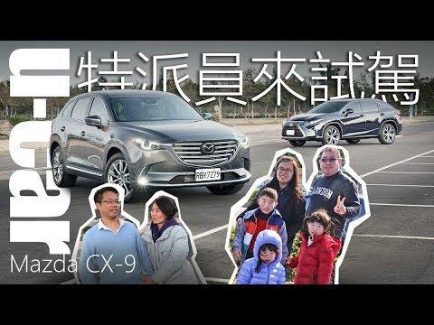 2018年式Mazda CX-9特派員來試駕:Lexus RX車主會考慮嗎?中文字幕| U-CAR 網友活動 7人座SUV選購參考、Lexus RX300一家3口、BMW 2GT 5人家庭