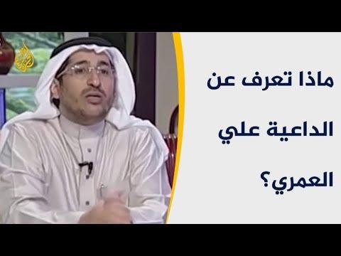تعرف على الداعية السعودي علي العمري  - نشر قبل 3 ساعة