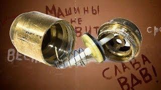 Обратный клапан для воды / Check valve for water