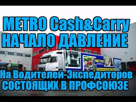 METRO Cash & Carry - Manifesto | МЕТРО Кэш энд Керри - Манифест