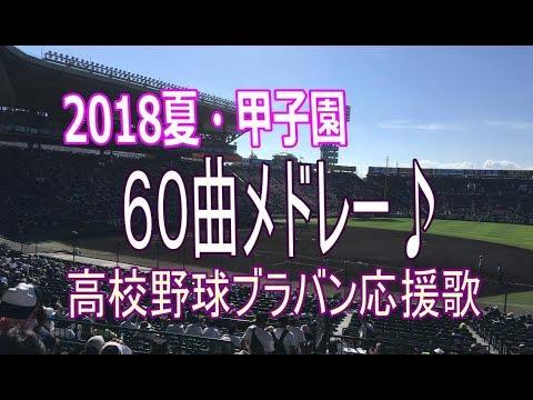 高校野球・応援歌【60曲メドレー♪】2018夏・高校野球ブラスバンドBGM