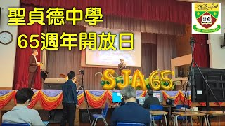 Publication Date: 2020-12-12 | Video Title: 【卡洛斯直播】 聖貞德中學 65週年開放日