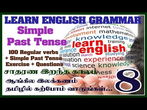 Learn English Grammar in Tamil #8 Simple Past Tense Spoken English Learning