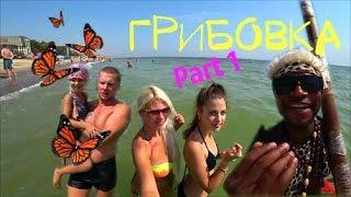 ГРИБОВКА , Одесская Область :  БАРХАТНЫЙ СЕЗОН ! Black Sea Resorts