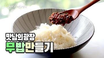 무밥 만드는법 백종원 무밥 양념장 맛있게 만드는 방법