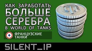Как быстро заработать кредиты.Word of Tanks