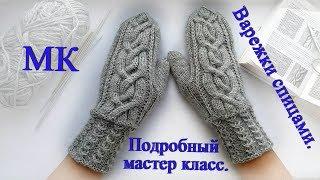 Варежки спицами с косой МК (подробный МК).