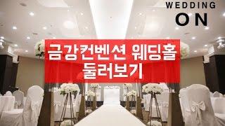 [부산웨딩홀]  금강컨벤션 웨딩홀 영상 보기 ★ - 웨…