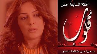 Episode 17 - Qoloub Series / الحلقة السابعة عشر - مسلسل قلوب