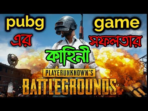 pubg-game-এর-সফলতার-কাহিনী-//motivational-video-in-bangla