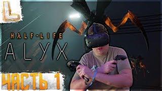 half-Life: Alyx - Прохождение #0 - ХАЛФ ЛАЙФ в виртуальной реальности.