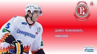 Добро пожаловать! Николай Стасенко