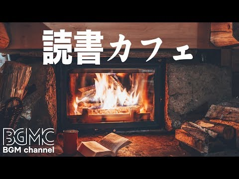 Chill Out Jazz & Bossa Nova Music - Slow Jazz with Fireplace - Books & Jazz