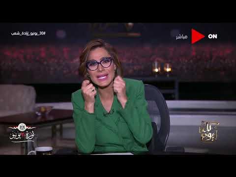 كل يوم - بسمة وهبة: وصف الإخوان -جماعة إرهابية- مش من فراغ.. ده حكم محكمة