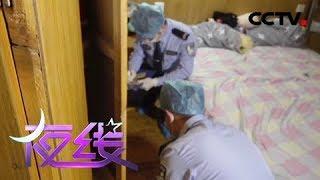 《夜线》妻子的报复(上):奇怪的入室抢劫案 报案人称自己家中被人抢劫 丈夫被捅成了重伤 | CCTV社会与法