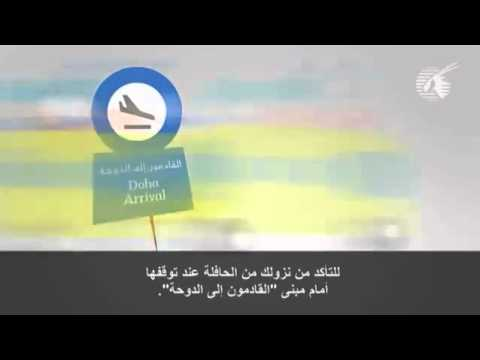 Your Arrival and Transfer Guide to Doha International Airport