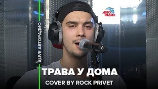 Download Земляне / Metallica - Трава у Дома (Cover by ROCK PRIVET) LIVE @ Авторадио Mp3 and Videos