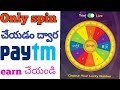 How to earn free paytm cash by playing games in telugu | earn paytm cash by playing game