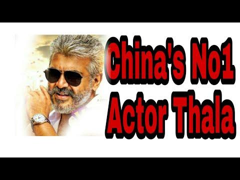 சைனாவில் மாஸ் காட்டும் தல. Thala reference in Chinese movie. Ajith kumar