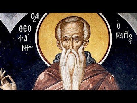 Православный календарь. Преподобный Феофан Милостивый. 12 октября 2020
