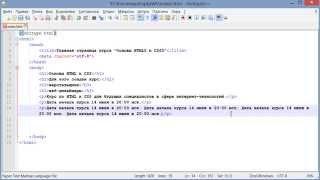 Абзац P и его особенности (Основы HTML и CSS)