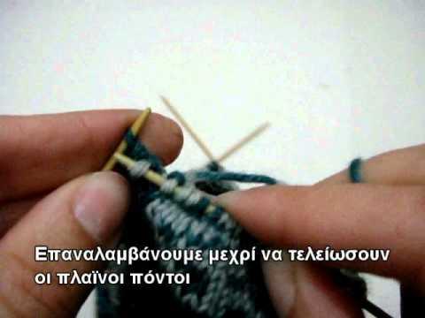 Πλέκοντας Κάλτσα