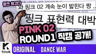 [DANCE WAR(댄스워)] Round 1: FAKE LOVE _ PINK 02 Fancam ver.(PINK 02 직캠 ver.)