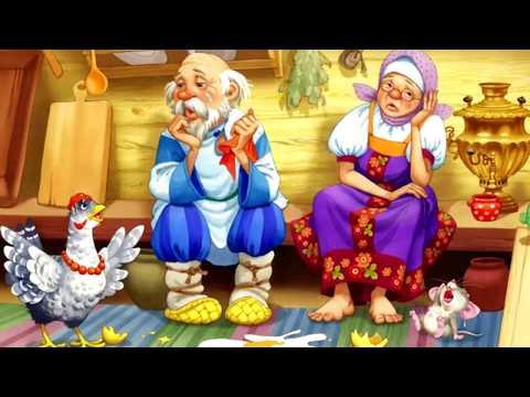 Курочка Ряба.Смешная сказка для взрослых/Калейдоскоп