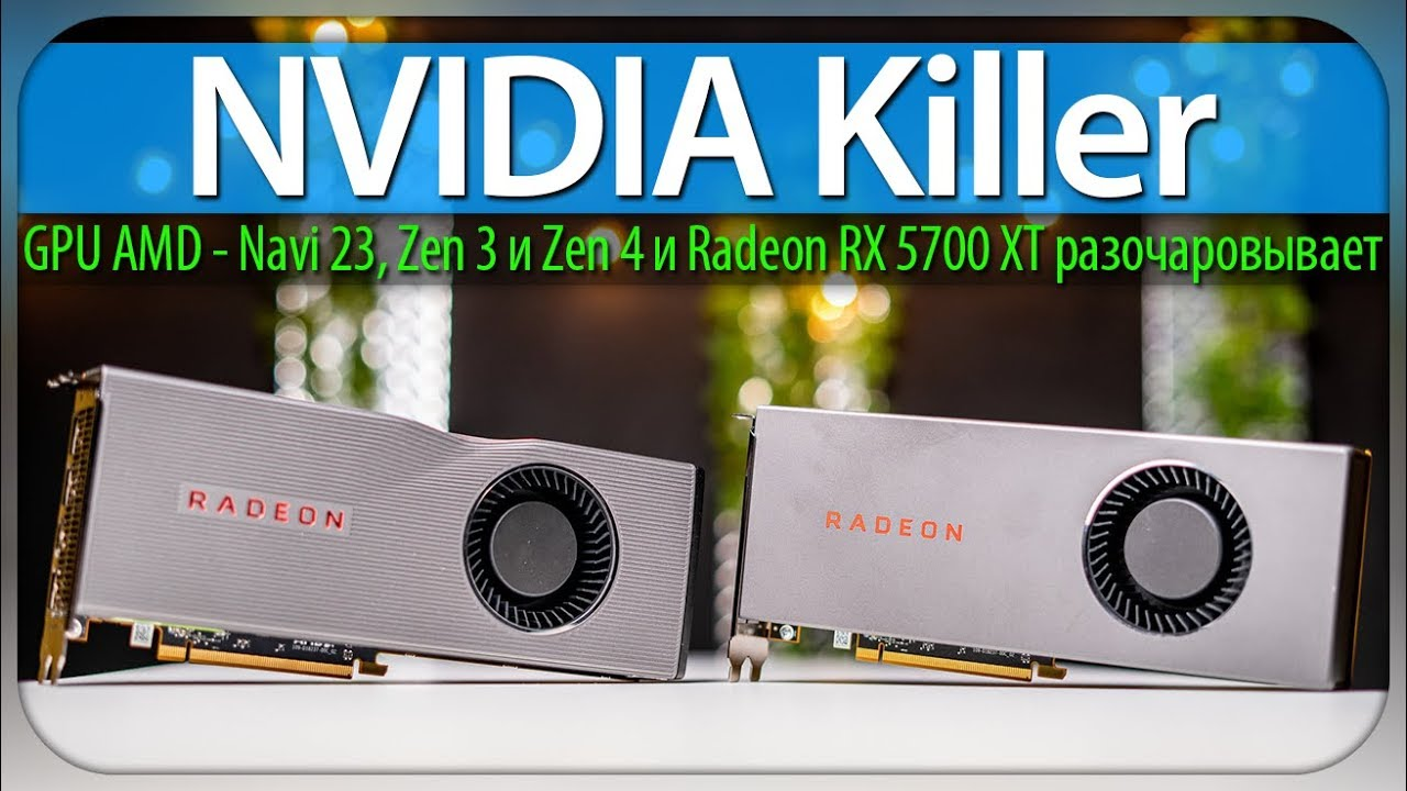 🔪NVIDIA Killer, GPU AMD - Navi 23, Zen 3 и Zen 4 и Radeon RX 5700 XT  разочаровывает