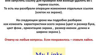 My_Links-Мои ссылки.Урок 2. Операции изменения отдельных ссылок на экране.
