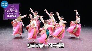 [싹튜브] 한국무용 - 진도북춤 / 2017 SAC 무용예술계열 실용,순수무용 정기발표회