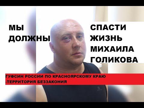Спасти жизнь осужденного Голикова М.В/Красноярский ГУФСИН-территория беззакония/