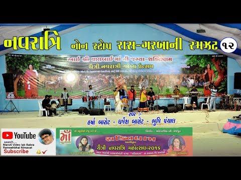 Navratri,dharmesh Barot,bhumi Panchal,harsha Barot 3,non Stop Garba Ni Ramzat 12