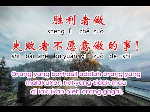 Kata-Kata Bijak Mandarin 05 智慧语