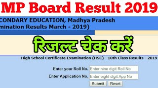 mp board class 10th ka result 2019 kaise dekhe|mp board 12th result kaise dekhe 2019|रिजल्ट चेक करे