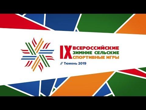 IX Всероссийские зимние сельские спортивные игры.