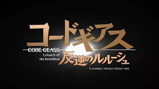 Code Geass: Lelouch of the Rebellion [Season 1] Opening 1