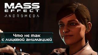 Mass Effect Andromeda - Что не так с Лицевой Анимацией
