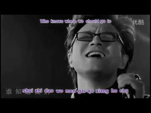 Wang Feng 汪峰 - Cun Zai 存在 with pinyin lyrics and english translation