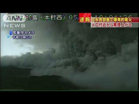 口永良部島で爆発的噴火 火口付近で黒煙の瞬間(15/05/29)