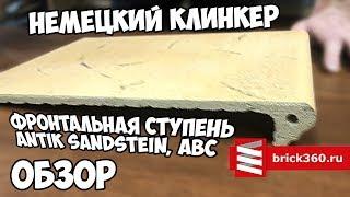 Немецкий клинкер. Фронтальная ступень. ABC Antik Sandstein. Обзор.