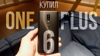 Купил себе OnePlus 6