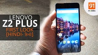 Lenovo Z2 Plus: First Look | Hands on | Price [Hindi-हिन्दी]