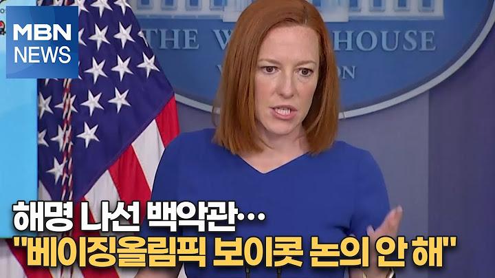 해명 나선 백악관…