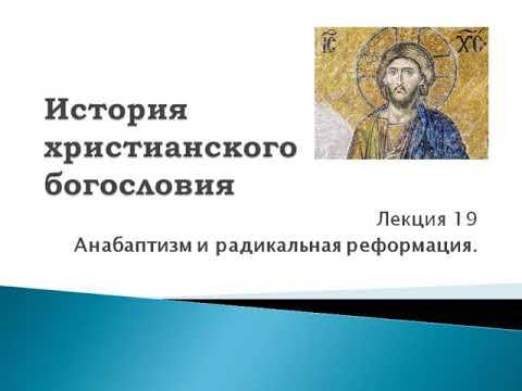 История христианского богословия.