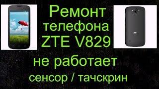 Ремонт телефона ZTE V829 / Не работает сенсор / тачскрин(Ремонт телефона ZTE V829 / Не работает сенсор / тачскрин Принесли на ремонт телефон ZTE V829 с неработающим сенсоро..., 2016-02-05T20:21:17.000Z)
